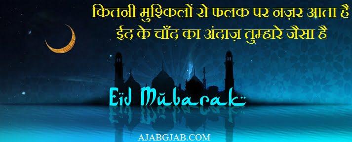 Two Line Shayari On Eid Mubarak