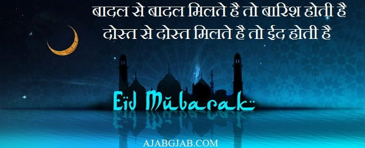 Two Line Shayari On Eid | 2 Line Eid Mubarak Shayari | 2