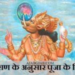 वराहपुराण के अनुसार इन 2 रंगों के कपड़ें पहनकर नहीं करनी चाहिए पूजा