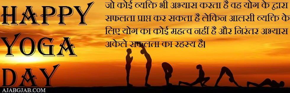 Yog Diwas Picture Status in Hindi
