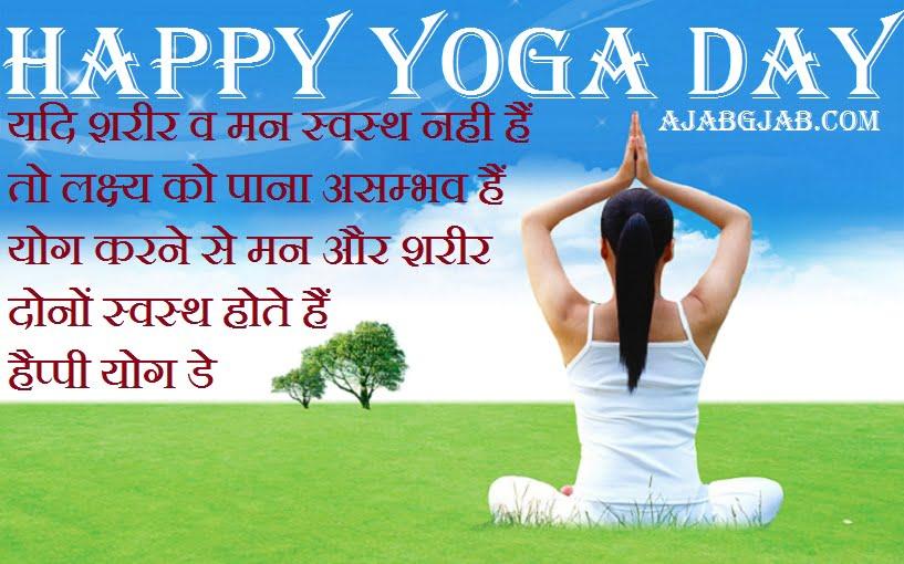 Yog Diwas Picturen Wishes In Hindi