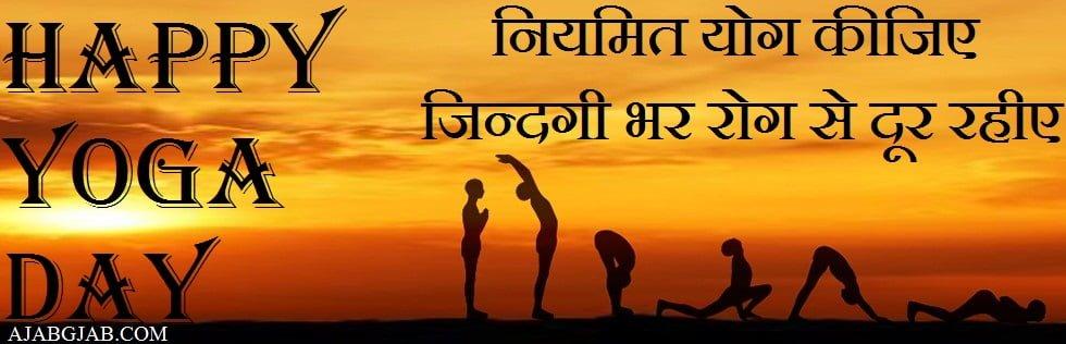 Yog Diwas Status In Hindi