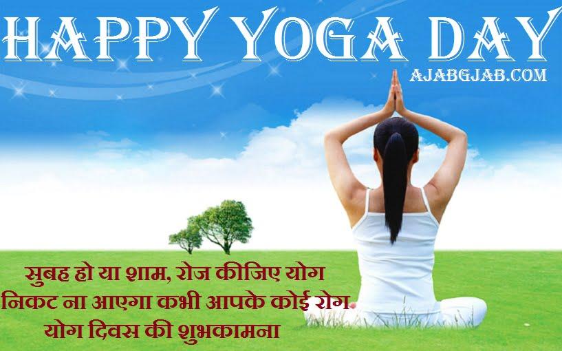 Yog Diwas Wishes In Hindi