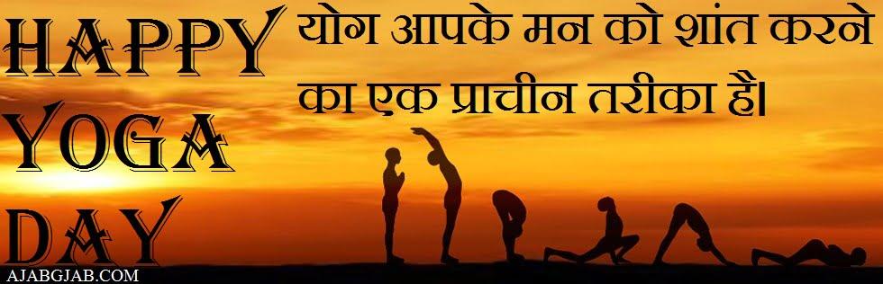 Yoga Day HD Picture Shayari