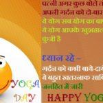 Yoga Day Jokes In Hindi | योग दिवस पर जोक्स