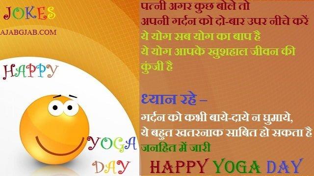 Yoga Day Jokes In Hindi