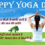 Yoga Day Messages In Hindi