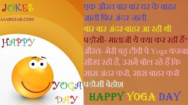Yoga Day Picture Jokes In Hindi