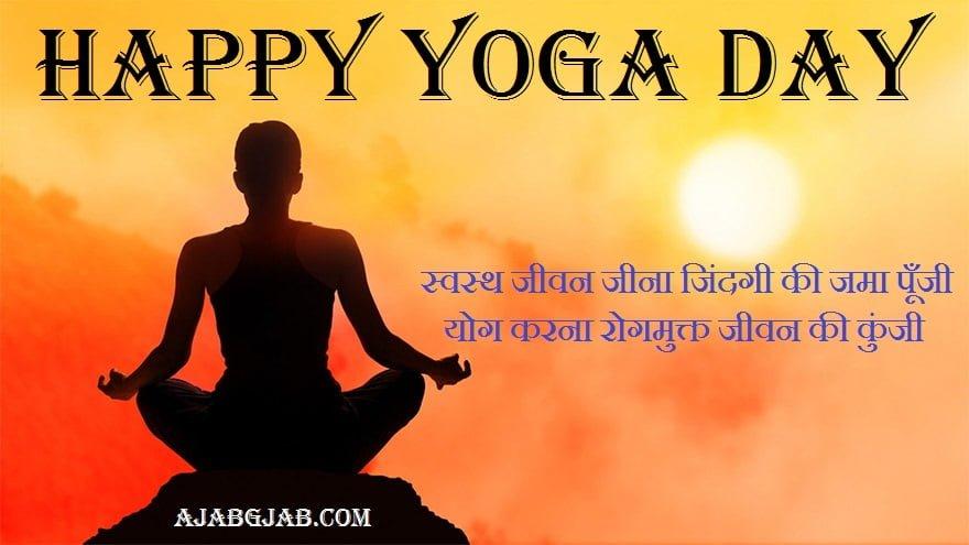 Yoga Day Picture Shayari In Hindi