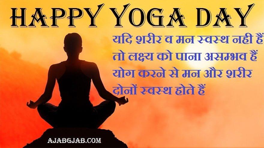 Yoga Day Picture Shayari Wishes Hindi
