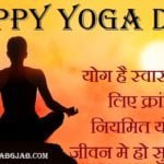 Yoga Day Picture Shayari Wishes Messages Status In Hindi