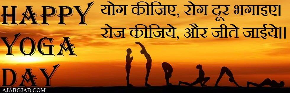 Yoga Day Picture Shayari
