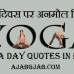 Yoga Day Quotes In Hindi | योग दिवस पर अनमोल विचार