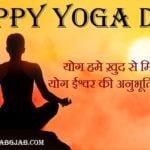 Yoga Day Shayari In Hindi | योग डे शायरी