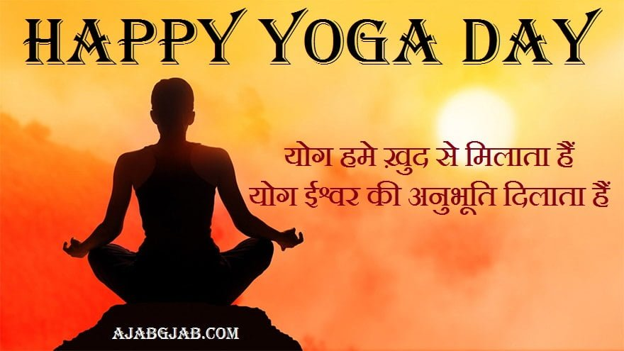 Yoga Day Shayari In Hindi