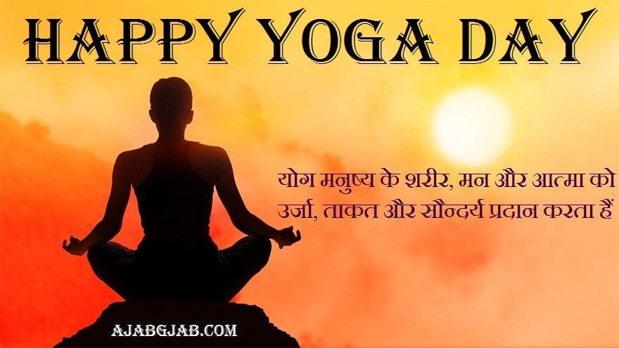 Yoga Day Shayari In Images