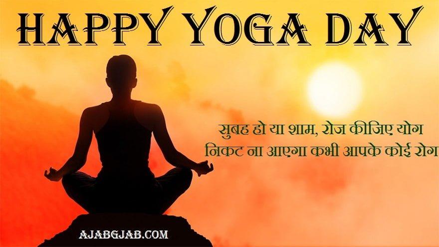 Yoga Day Shayari