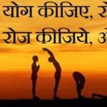 Yoga Day Status In Hindi