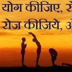 Yoga Day Status In Hindi | योग डे स्टेटस