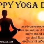 Yoga Day Wishes In Hindi