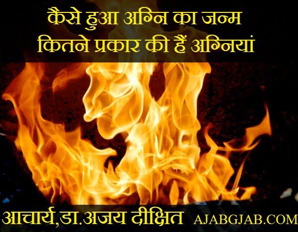 Agni Ki Utpatti