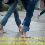 Brihat Samhita - Girls Nature According To Walking Style