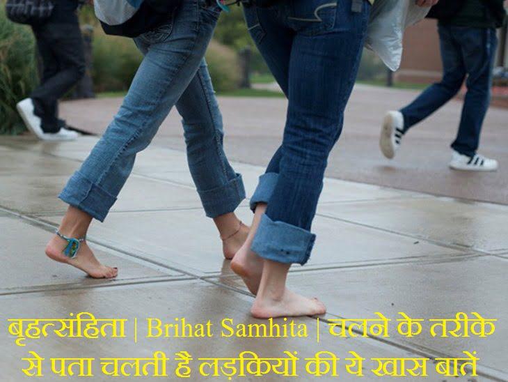 Brihat Samhita - Girls Nature According To Walking Style