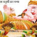 Chaitra Sankashti Ganesh Chaturthi Vrat