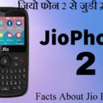 जियो फोन 2 से जुडी ख़ास बातें