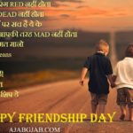 Friendship Day Messages In Hindi | Friendship Day SMS In Hindi