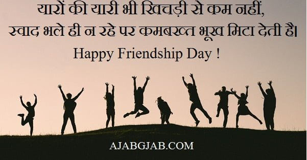 Friendship Day Picture Status In Hindi