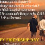 Friendship Day Shayari | फ्रेंडशिप डे शायरी