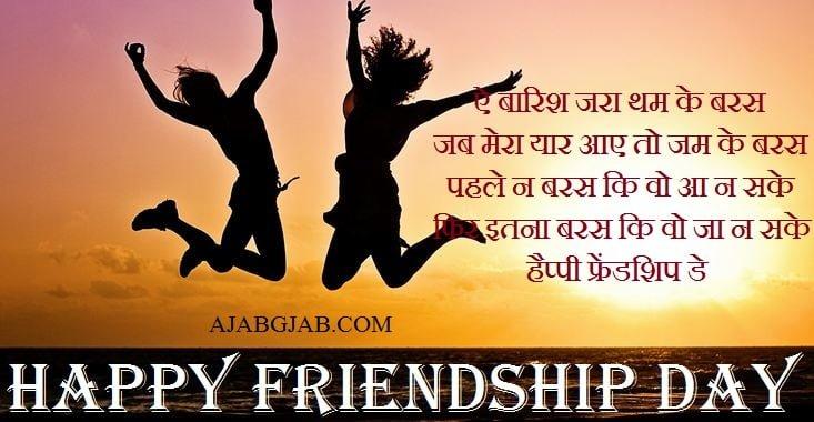 Friendship Day Shayari In Images