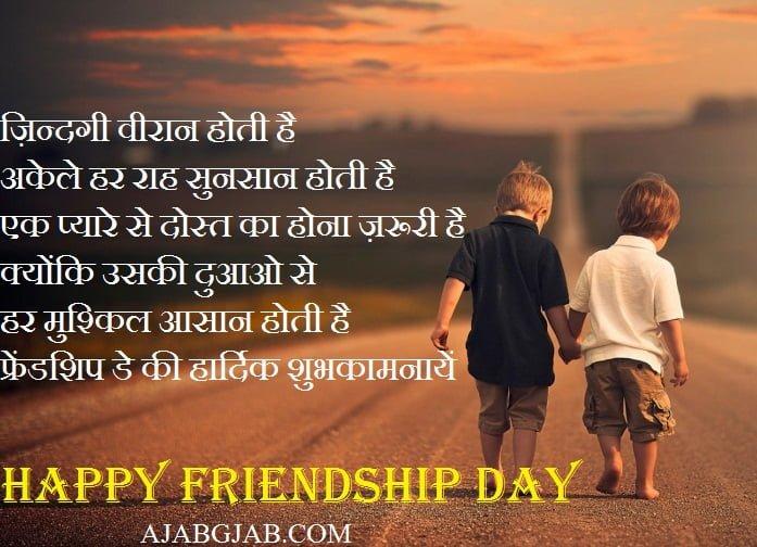 Friendship Day Shayari In Hindi | फ्रेंडशिप डे
