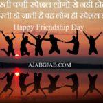 Friendship Day Status In Hindi | फ्रेंडशिप डे स्टेट्स