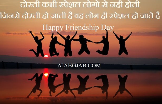 Friendship Day Status In Hindi