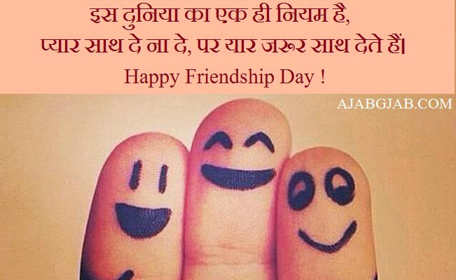 Friendship Day Status In Images