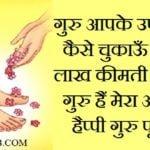 Guru Purnima Messages In Hindi | Guru Purnima SMS In Hindi