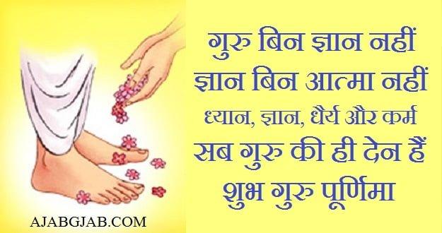Guru Purnima Picture Messages In Hindi