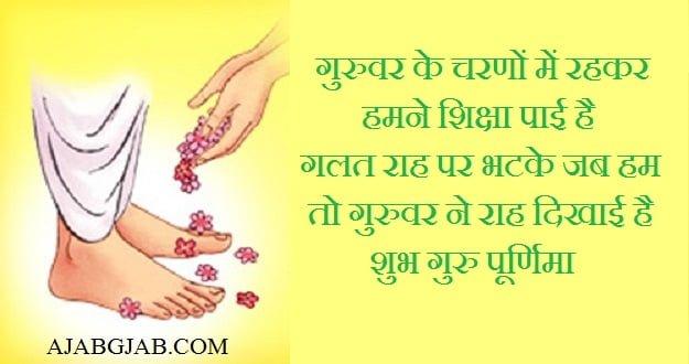 Guru Purnima Picture SMS In Hindi