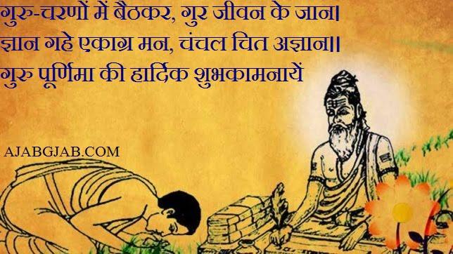 Guru Purnima Picture Shayari In Hindi