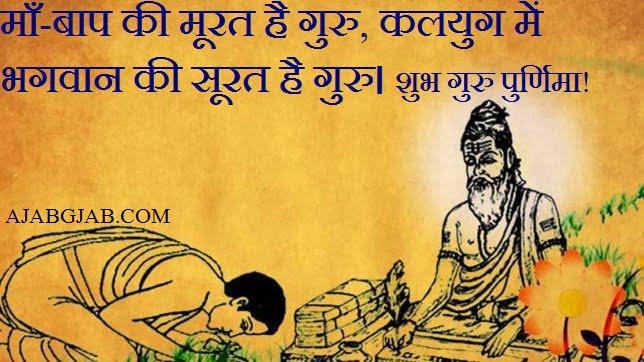 Guru Purnima Picture Status In Hindi