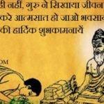 गुरु पूर्णिमा शायरी | Guru Purnima Shayari