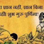 गुरु पूर्णिमा स्टेटस | Guru Purnima Status In Hindi