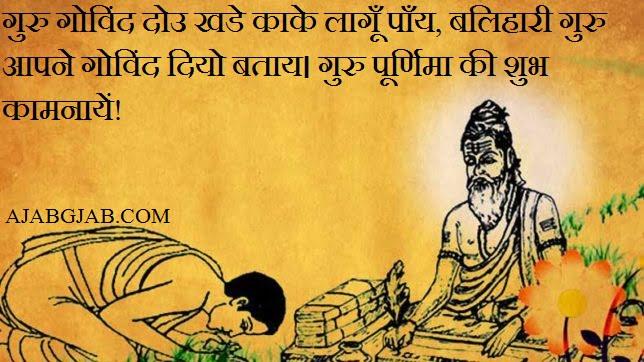 Guru Purnima Status In Images