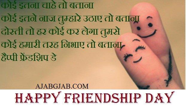 Happy Friendship Day Picture Shayari In Hindi