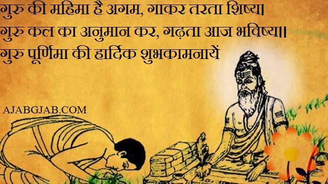 Happy Guru Purnima Messages In Hindi
