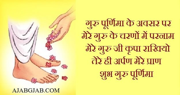 Happy Guru Purnima Picture Shayari In Hindi