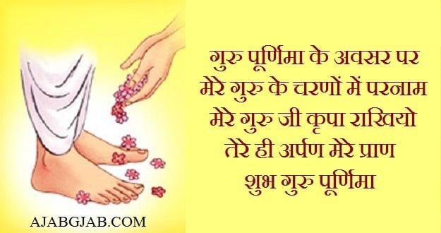 Happy Guru Purnima Picture Shayari In Hindi
