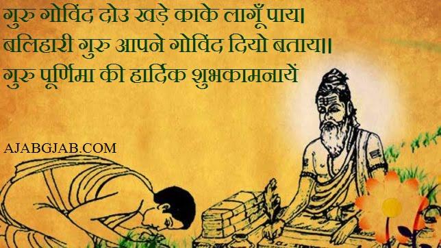Happy Guru Purnima SMS In Hindi